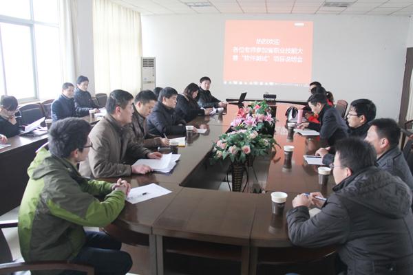 2016年安徽省软件测试项目职业技能大赛(高职组)赛前说明会在我院