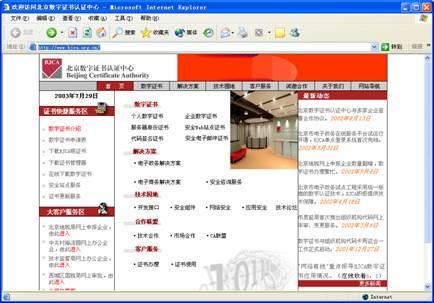2. 蓝盾安全在线-无标题文档